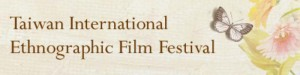TIEFF Taiwan International Ethnographic Film Festival